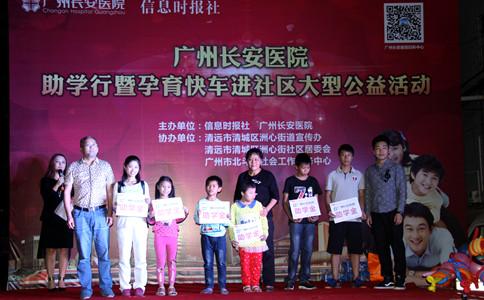 广州长安医院在清远开展大型助学、助孕活动