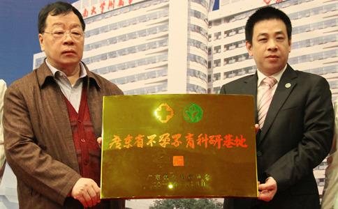 广州长安医院成为广东省不孕不育科研基地